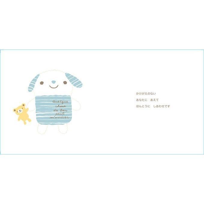 メッセージ絵本/うまれてきてくれてありがとう 想いを伝える出産絵本 メッセージシール|ehon-netcom|11