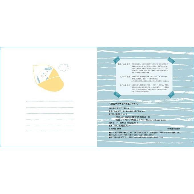 メッセージ絵本/うまれてきてくれてありがとう 想いを伝える出産絵本 メッセージシール|ehon-netcom|13