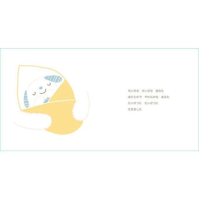 メッセージ絵本/うまれてきてくれてありがとう 想いを伝える出産絵本 メッセージシール|ehon-netcom|03