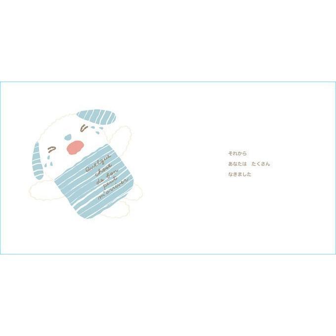 メッセージ絵本/うまれてきてくれてありがとう 想いを伝える出産絵本 メッセージシール|ehon-netcom|04