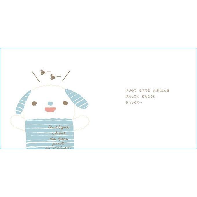 メッセージ絵本/うまれてきてくれてありがとう 想いを伝える出産絵本 メッセージシール|ehon-netcom|08