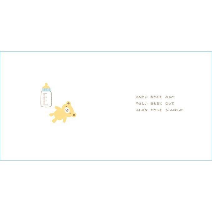 メッセージ絵本/うまれてきてくれてありがとう 想いを伝える出産絵本 メッセージシール|ehon-netcom|09