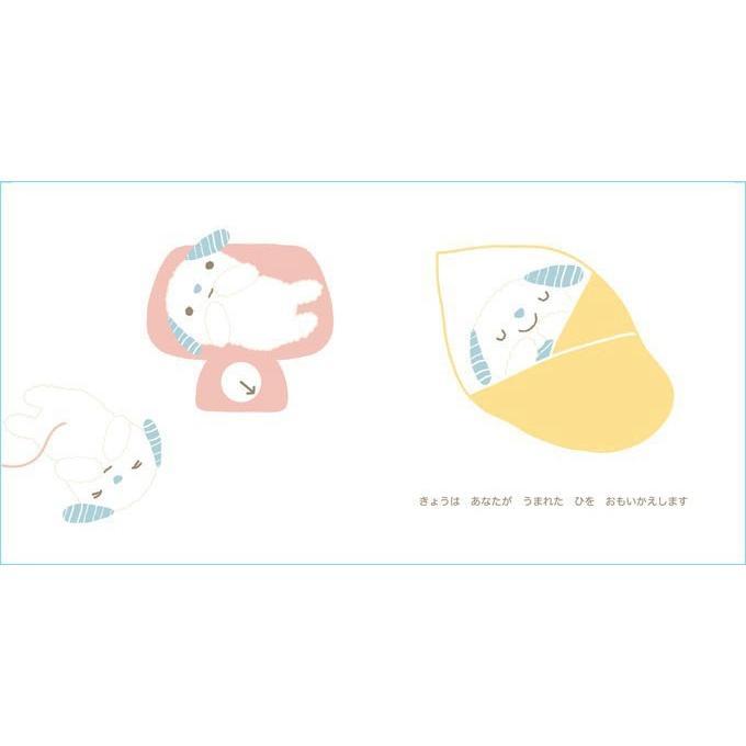 メッセージ絵本/うまれてきてくれてありがとう 想いを伝える出産絵本 メッセージシール|ehon-netcom|10