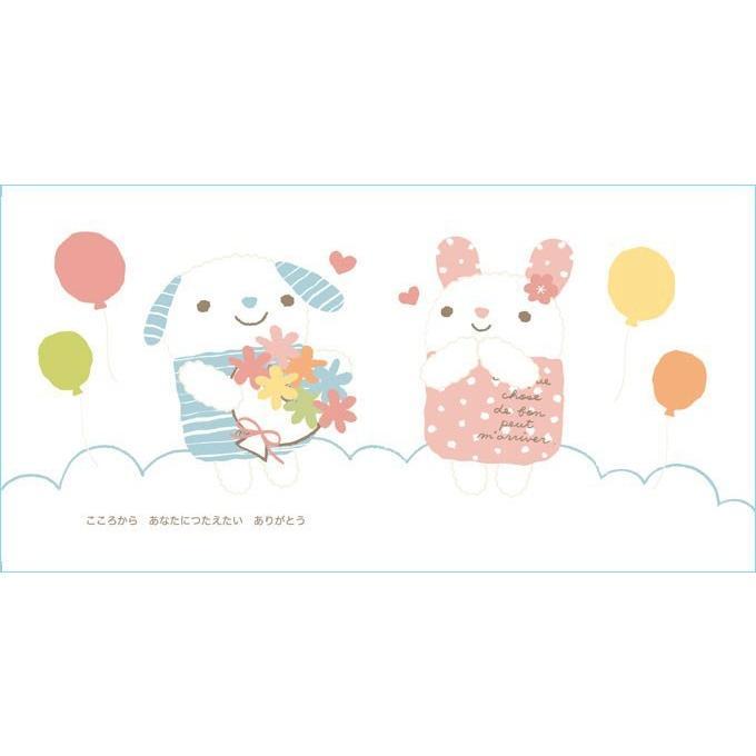 メッセージ絵本/あなたがいるから お友達 愛する人 感謝 メッセージシール ehon-netcom 12