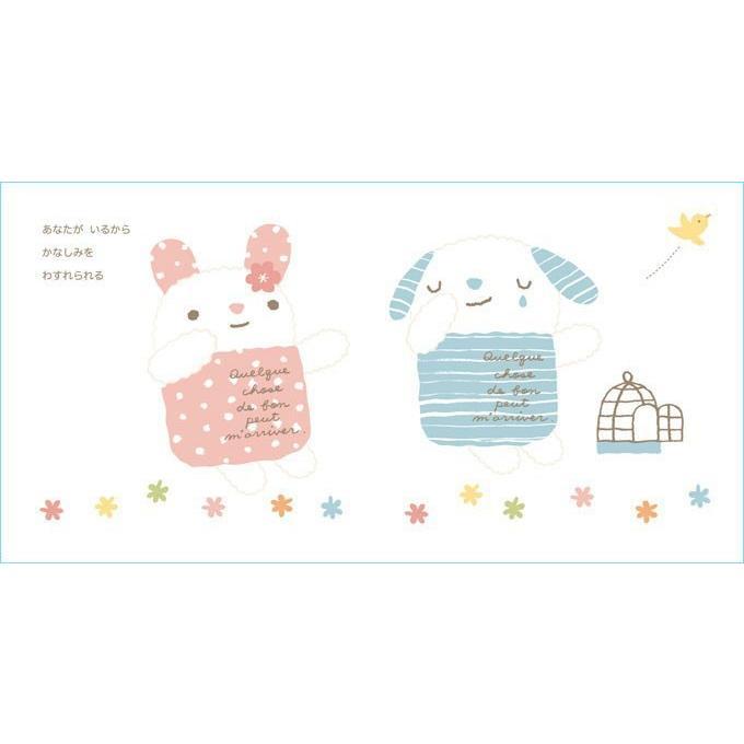 メッセージ絵本/あなたがいるから お友達 愛する人 感謝 メッセージシール ehon-netcom 05