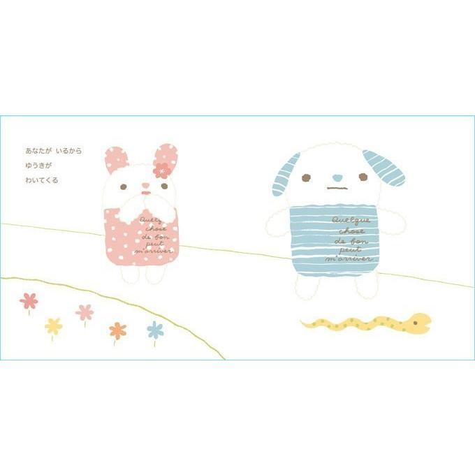 メッセージ絵本/あなたがいるから お友達 愛する人 感謝 メッセージシール ehon-netcom 06