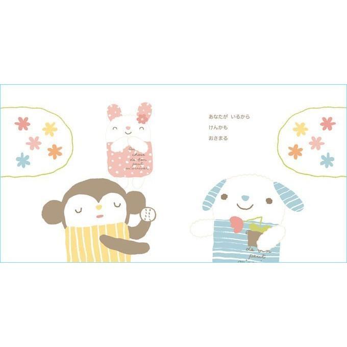 メッセージ絵本/あなたがいるから お友達 愛する人 感謝 メッセージシール ehon-netcom 07