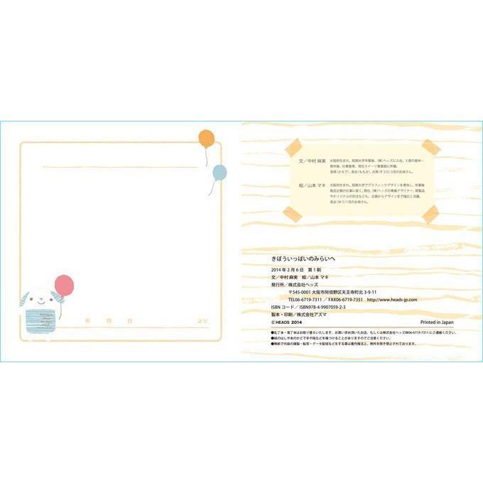 メッセージ絵本/きぼういっぱいのみらいへ 想いを伝える絵本 入園 入学 転職 メッセージシール|ehon-netcom|13