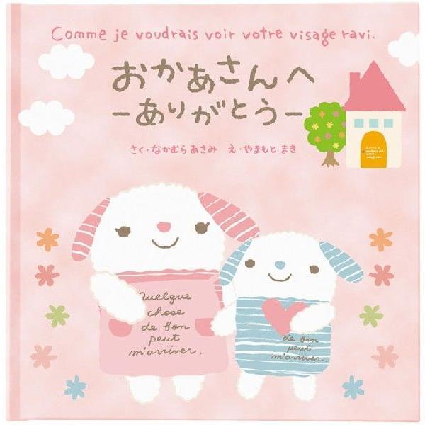 メッセージ絵本/おかあさんへ-ありがとう- 母の日 お母さんの誕生日 想いを伝える メッセージシール|ehon-netcom