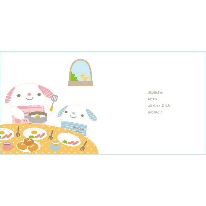 メッセージ絵本/おかあさんへ-ありがとう- 母の日 お母さんの誕生日 想いを伝える メッセージシール|ehon-netcom|02