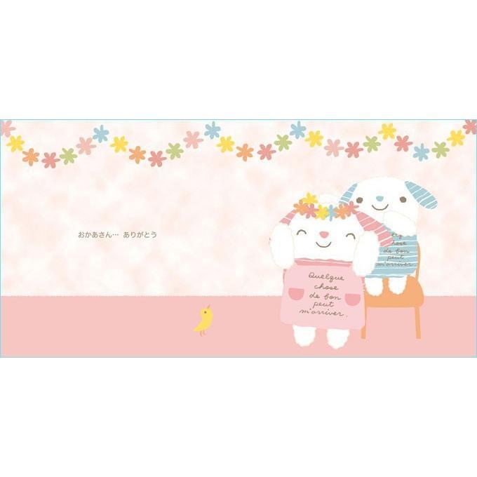 メッセージ絵本/おかあさんへ-ありがとう- 母の日 お母さんの誕生日 想いを伝える メッセージシール|ehon-netcom|12