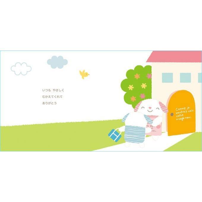 メッセージ絵本/おかあさんへ-ありがとう- 母の日 お母さんの誕生日 想いを伝える メッセージシール|ehon-netcom|04