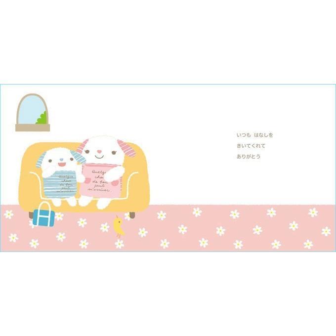 メッセージ絵本/おかあさんへ-ありがとう- 母の日 お母さんの誕生日 想いを伝える メッセージシール|ehon-netcom|05