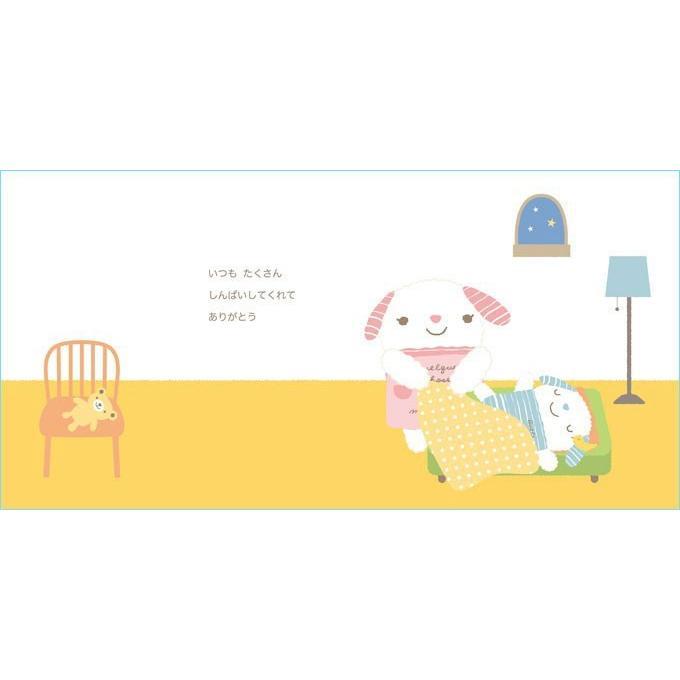 メッセージ絵本/おかあさんへ-ありがとう- 母の日 お母さんの誕生日 想いを伝える メッセージシール|ehon-netcom|07