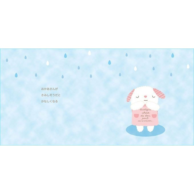 メッセージ絵本/おかあさんへ-ありがとう- 母の日 お母さんの誕生日 想いを伝える メッセージシール|ehon-netcom|08