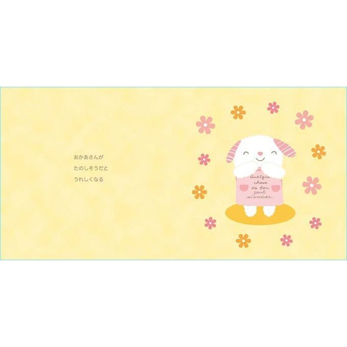 メッセージ絵本/おかあさんへ-ありがとう- 母の日 お母さんの誕生日 想いを伝える メッセージシール|ehon-netcom|09