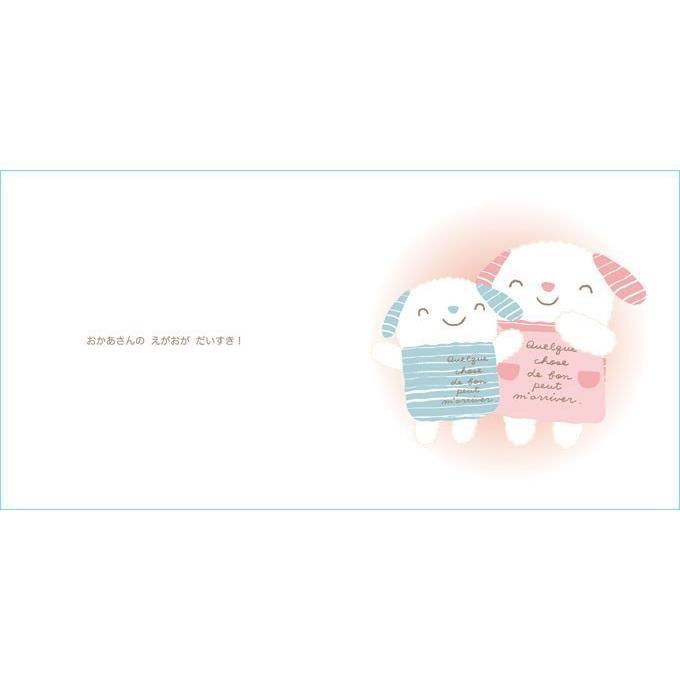 メッセージ絵本/おかあさんへ-ありがとう- 母の日 お母さんの誕生日 想いを伝える メッセージシール|ehon-netcom|10
