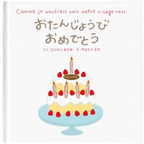 メッセージ絵本/おたんじょうびおめでとう 想いを伝えるお誕生日ギフト メッセージシール ehon-netcom