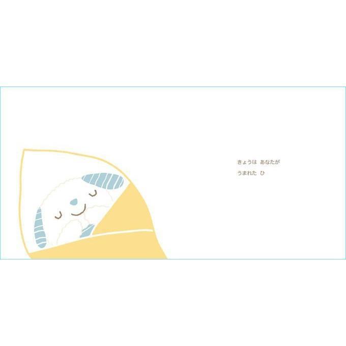 メッセージ絵本/おたんじょうびおめでとう 想いを伝えるお誕生日ギフト メッセージシール ehon-netcom 02