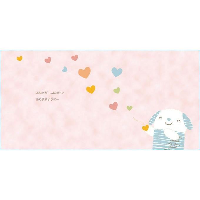 メッセージ絵本/おたんじょうびおめでとう 想いを伝えるお誕生日ギフト メッセージシール ehon-netcom 11