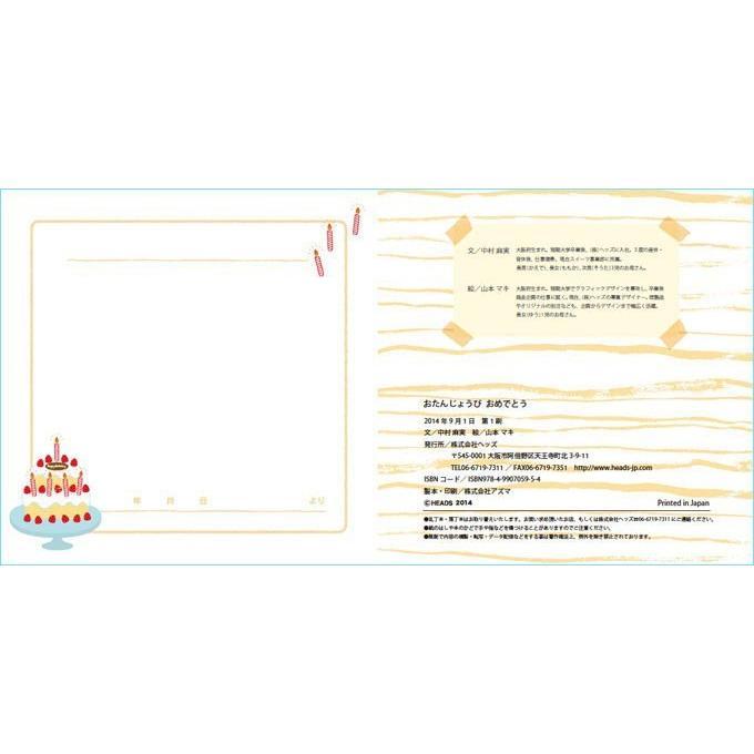 メッセージ絵本/おたんじょうびおめでとう 想いを伝えるお誕生日ギフト メッセージシール ehon-netcom 13
