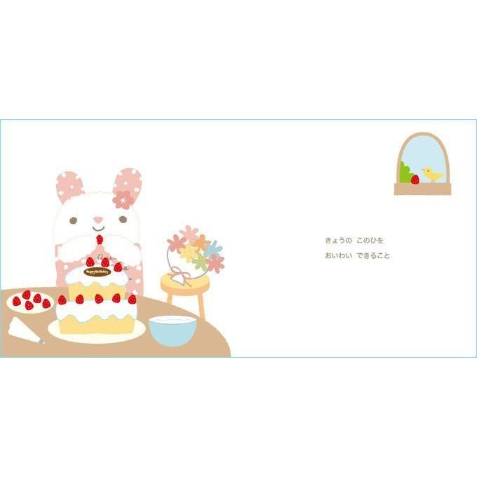 メッセージ絵本/おたんじょうびおめでとう 想いを伝えるお誕生日ギフト メッセージシール ehon-netcom 04
