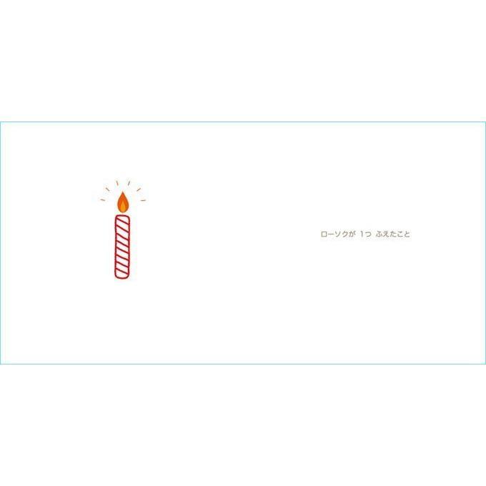 メッセージ絵本/おたんじょうびおめでとう 想いを伝えるお誕生日ギフト メッセージシール ehon-netcom 05