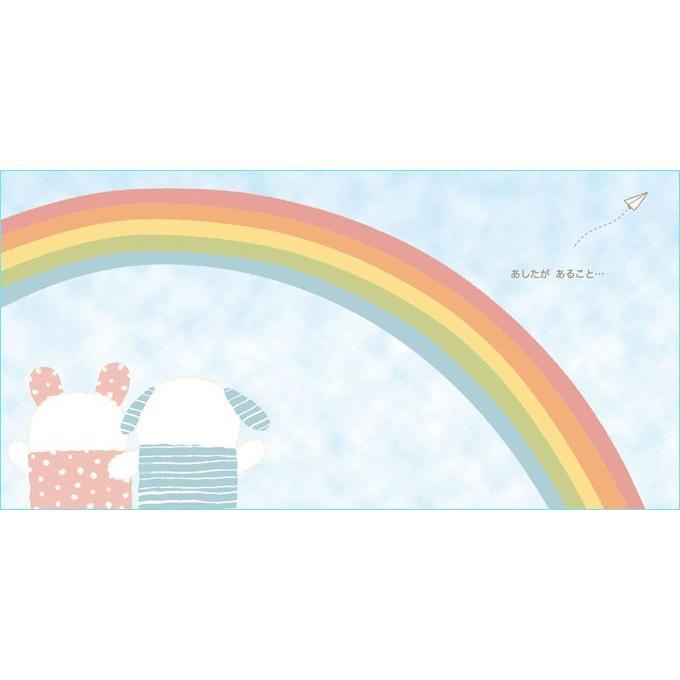 メッセージ絵本/おたんじょうびおめでとう 想いを伝えるお誕生日ギフト メッセージシール ehon-netcom 06