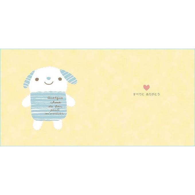 メッセージ絵本/おたんじょうびおめでとう 想いを伝えるお誕生日ギフト メッセージシール ehon-netcom 07