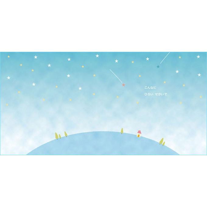 メッセージ絵本/おたんじょうびおめでとう 想いを伝えるお誕生日ギフト メッセージシール ehon-netcom 08