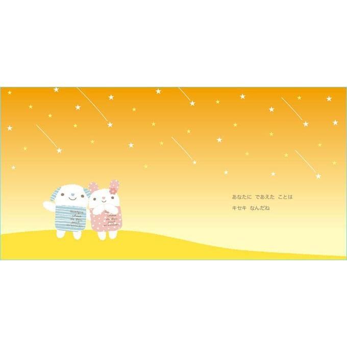 メッセージ絵本/おたんじょうびおめでとう 想いを伝えるお誕生日ギフト メッセージシール ehon-netcom 09