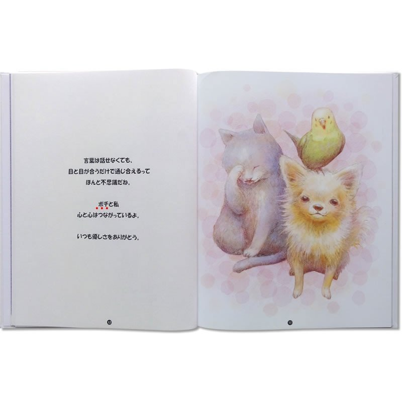 イヌ 犬 ネコ 猫 わが家の家族 名前入りオリジナル絵本 オーダーメイド ありがとうのほん ペット版/スタンダード ehon-netcom 09