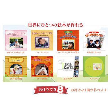 写真とメッセージで綴るアルバムえほん 絵本が作れる 選べるアルバムえほんお仕立て券8|ehon-netcom