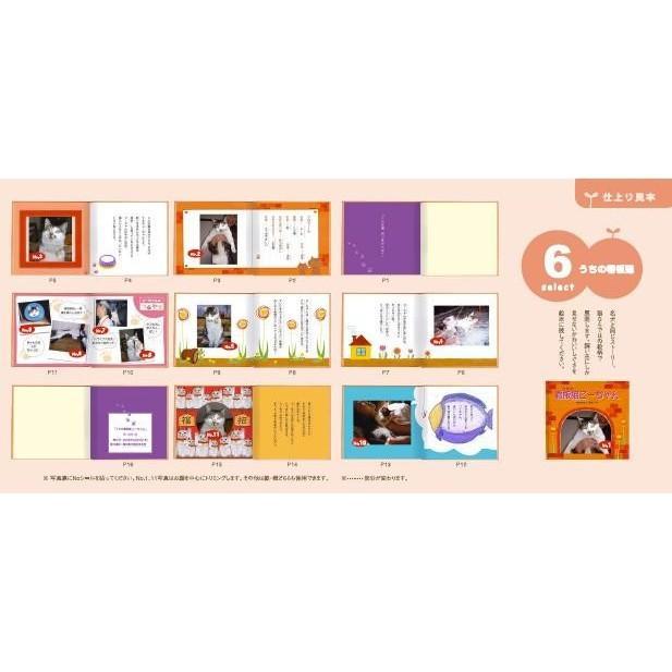 写真とメッセージで綴るアルバムえほん 絵本が作れる 選べるアルバムえほんお仕立て券8|ehon-netcom|15