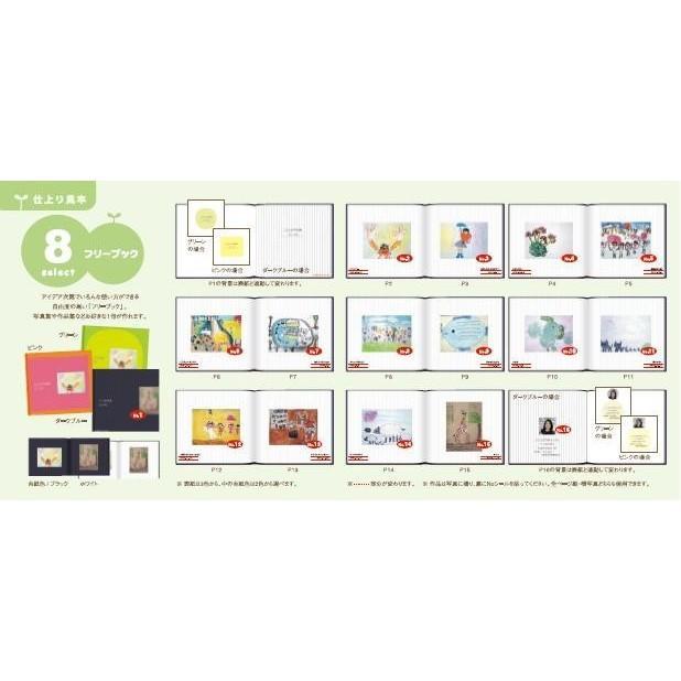 写真とメッセージで綴るアルバムえほん 絵本が作れる 選べるアルバムえほんお仕立て券8|ehon-netcom|19