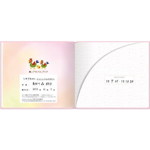 誕生 2、3ヵ月 写真ですぐ作れるしかけ絵本 出産祝い 手形キット アルバムブック たんじょうものがたり/手形キット付き ehon-netcom 12