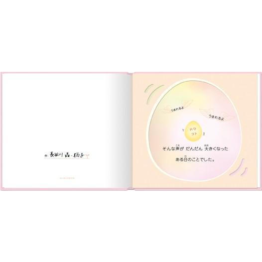 誕生 2、3ヵ月 写真ですぐ作れるしかけ絵本 出産祝い 手形キット アルバムブック たんじょうものがたり/手形キット付き ehon-netcom 04