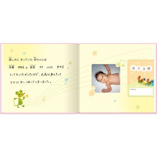 誕生 2、3ヵ月 写真ですぐ作れるしかけ絵本 出産祝い 手形キット アルバムブック たんじょうものがたり/手形キット付き ehon-netcom 06