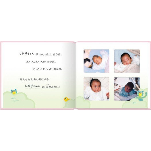 誕生 2、3ヵ月 写真ですぐ作れるしかけ絵本 出産祝い 手形キット アルバムブック たんじょうものがたり/手形キット付き ehon-netcom 09