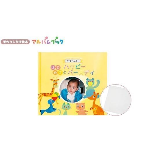 誕生 1才 写真で作る絵本 誕生日プレゼント アルバムブック はじめてのハッピーバースディ|ehon-netcom|02