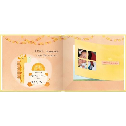 誕生 1才 写真で作る絵本 誕生日プレゼント アルバムブック はじめてのハッピーバースディ|ehon-netcom|11