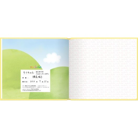 誕生 1才 写真で作る絵本 誕生日プレゼント アルバムブック はじめてのハッピーバースディ|ehon-netcom|13