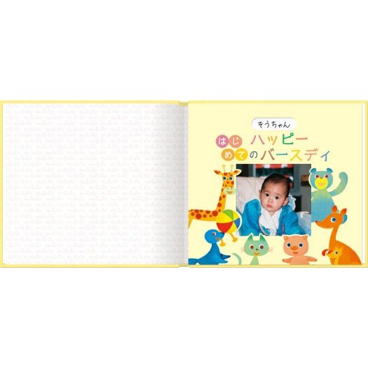 誕生 1才 写真で作る絵本 誕生日プレゼント アルバムブック はじめてのハッピーバースディ|ehon-netcom|03