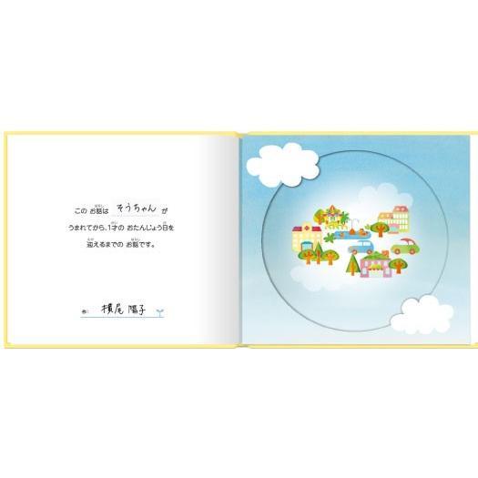 誕生 1才 写真で作る絵本 誕生日プレゼント アルバムブック はじめてのハッピーバースディ|ehon-netcom|04