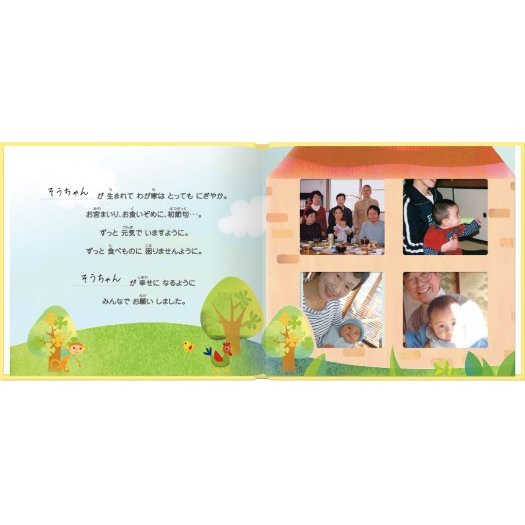 誕生 1才 写真で作る絵本 誕生日プレゼント アルバムブック はじめてのハッピーバースディ|ehon-netcom|06