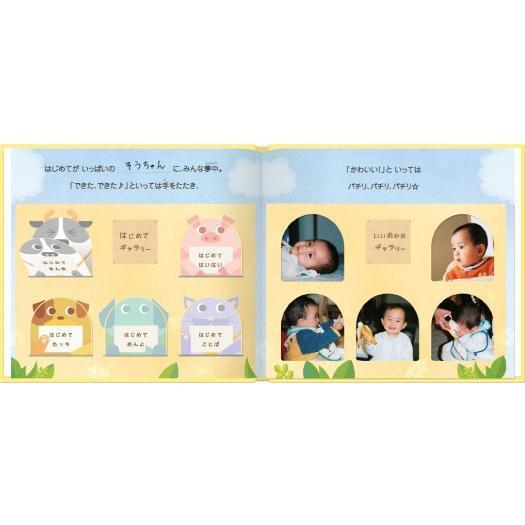 誕生 1才 写真で作る絵本 誕生日プレゼント アルバムブック はじめてのハッピーバースディ|ehon-netcom|07