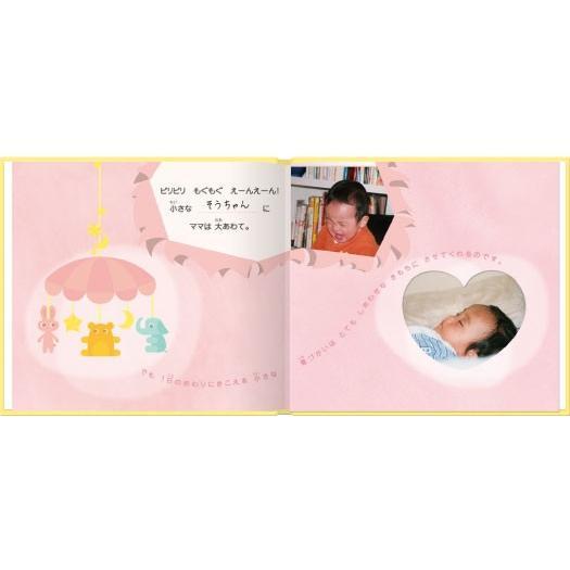 誕生 1才 写真で作る絵本 誕生日プレゼント アルバムブック はじめてのハッピーバースディ|ehon-netcom|08
