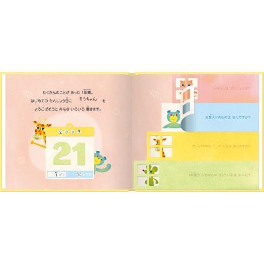 誕生 1才 写真で作る絵本 誕生日プレゼント アルバムブック はじめてのハッピーバースディ|ehon-netcom|09