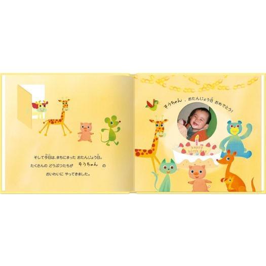 誕生 1才 写真で作る絵本 誕生日プレゼント アルバムブック はじめてのハッピーバースディ|ehon-netcom|10