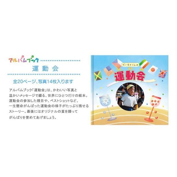 運動会 記念 写真とコメントで作る手作りしかけ絵本 アルバムブック 運動会|ehon-netcom|02